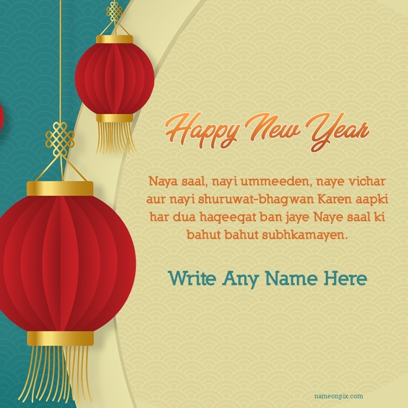 New Year Wishes Message In Hindi